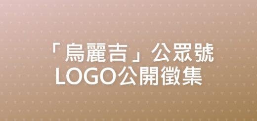 「烏麗吉」公眾號LOGO公開徵集
