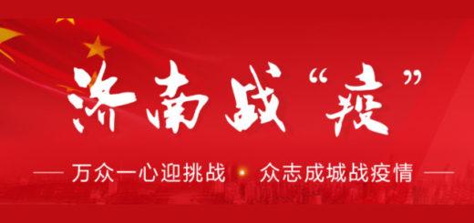 「眾志成城.共克時艱」濟南市抗擊疫情公益廣告徵集