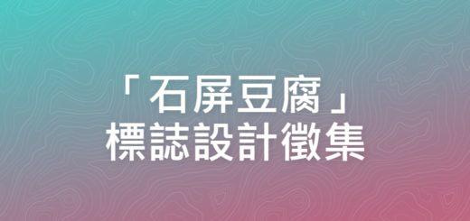 「石屏豆腐」標誌設計徵集