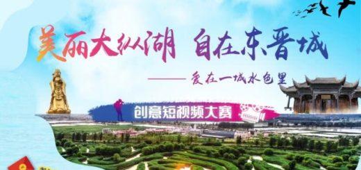 「美麗大縱湖,自在東晉城」短視頻創意大賽
