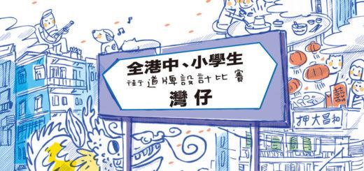「與香港一起成長」全港中、小學生街道牌設計比賽