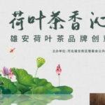 「荷葉茶香沁雄安」雄安荷葉茶品牌創意設計大賽