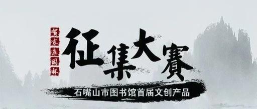 「賀東莊園杯」石嘴山市圖書館首屆文創產品徵集大賽