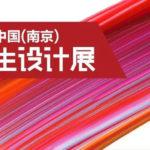 「青春戰『疫』」紫金獎.中國(南京)大學生設計展公益設計行動徵集