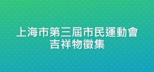 上海市第三屆市民運動會吉祥物徵集