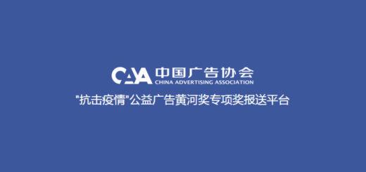 中國廣告協會「抗擊疫情」公益廣告黃河獎專項獎作品緊急徵集