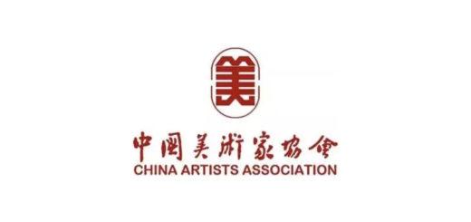 中國美術家協會