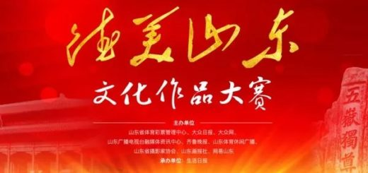 中國體育彩票「德美山東」文化作品大賽