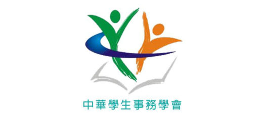 中華學生事務學會