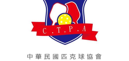 中華民國匹克球競技協會