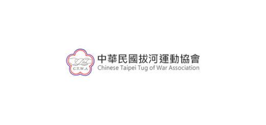 中華民國拔河運動協會