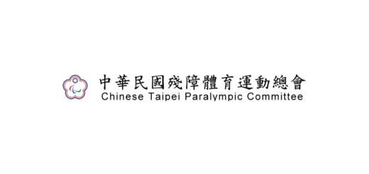 中華民國殘障體育運動總會