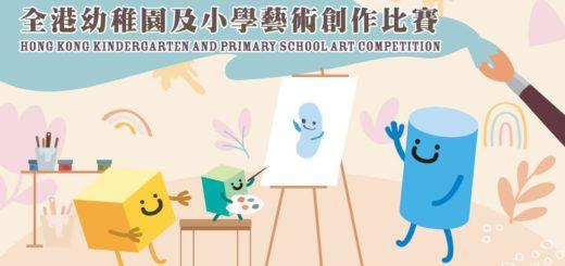 全港幼稚園及小學繪畫創作比賽