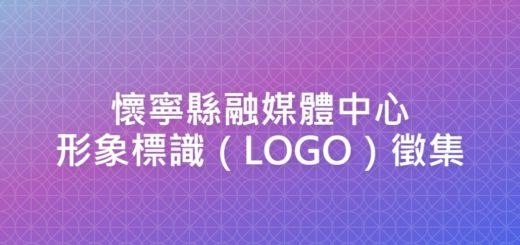 懷寧縣融媒體中心形象標識(LOGO)徵集