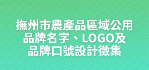 撫州市農產品區域公用品牌名字、LOGO及品牌口號設計徵集