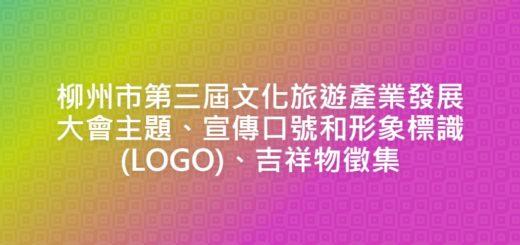 柳州市第三屆文化旅遊產業發展大會主題、宣傳口號和形象標識(LOGO)、吉祥物徵集