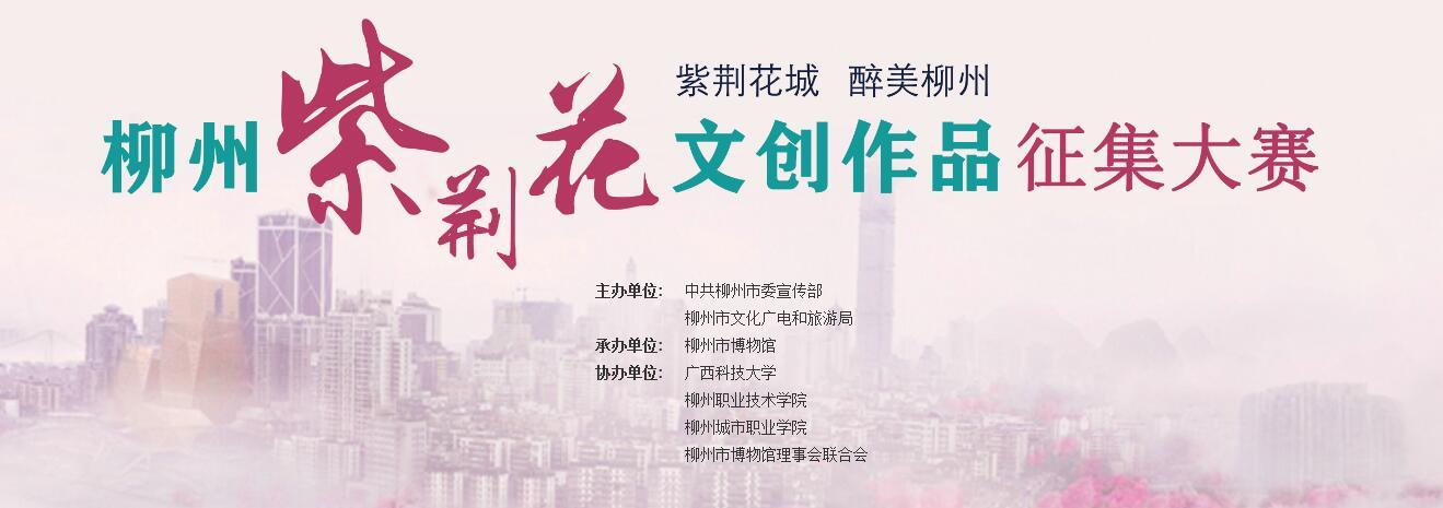 柳州紫荊花文創作品徵集大賽