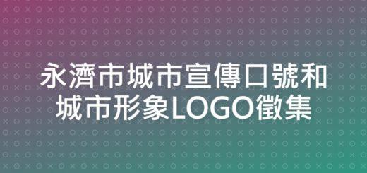永濟市城市宣傳口號和城市形象LOGO徵集
