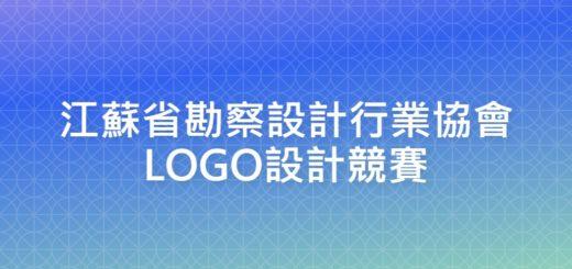 江蘇省勘察設計行業協會LOGO設計競賽