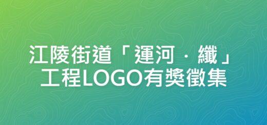 江陵街道「運河.纖」工程LOGO有獎徵集