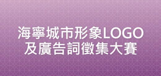 海寧城市形象LOGO及廣告詞徵集大賽