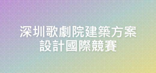 深圳歌劇院建築方案設計國際競賽