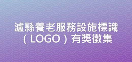瀘縣養老服務設施標識(LOGO)有獎徵集