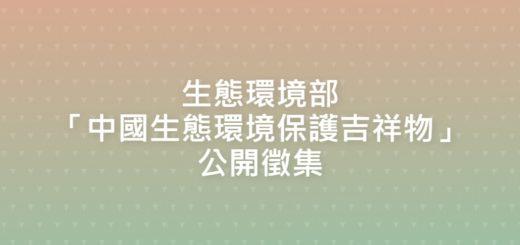 生態環境部「中國生態環境保護吉祥物」公開徵集