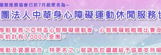 社團法人中華身心障礙運動休閒服務協會