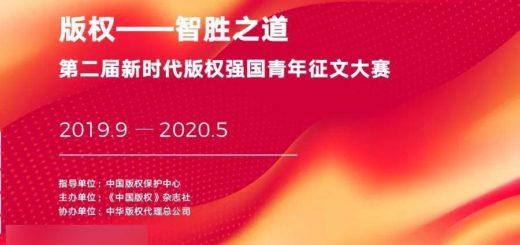 第二屆新時代版權強國青年徵文大賽