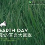 臺北市地球日50周年紀念。愛的宣言大聲說!