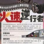 臺南市政府消防局「火速逆行者」攝影比賽