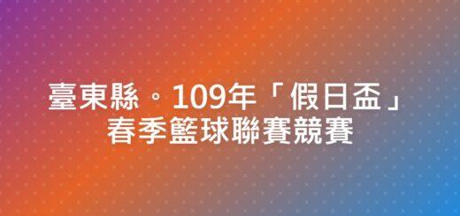 臺東縣。109年「假日盃」春季籃球聯賽競賽