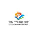財團法人溫世仁文教基金會。109年中小學作文比賽