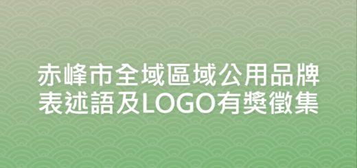 赤峰市全域區域公用品牌表述語及LOGO有獎徵集