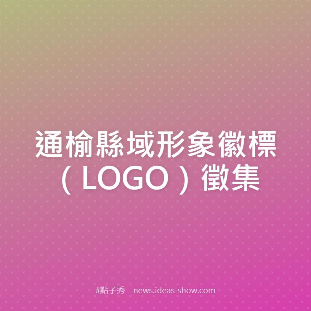 通榆縣域形象徽標(LOGO)徵集