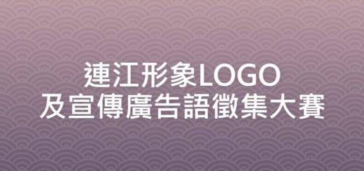 連江形象LOGO及宣傳廣告語徵集大賽