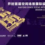 開封首屆「千年開封,御巷雙龍」空間場景國際設計競賽