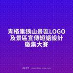 青格里狼山景區LOGO及景區宣傳短語設計徵集大賽