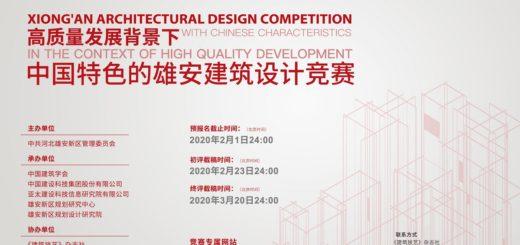 高質量發展背景下中國特色的雄安建築設計競賽