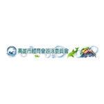 中華民國109年全國美津濃盃分齡游泳錦標賽