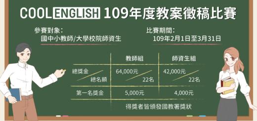 109年度「運用Cool English網站資源.融入英語課程教學」教案徵稿