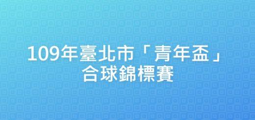 109年臺北市「青年盃」合球錦標賽