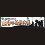 109年阮綜合醫院攝影比賽