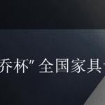 2019「雨喬杯」全國家具設計大賽