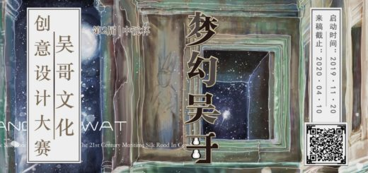2019第二屆中沅杯「夢幻吳哥」文化創意設計大賽