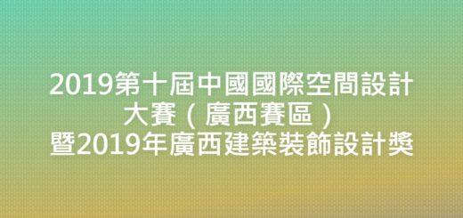 2019第十屆中國國際空間設計大賽(廣西賽區)暨2019年廣西建築裝飾設計獎