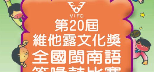 202第二十屆維他露文化獎全國閩南語答喙鼓比賽