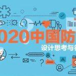 2020「中國防疫」設計思考與行動作品徵集