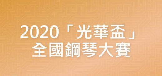 2020「光華盃」全國鋼琴大賽